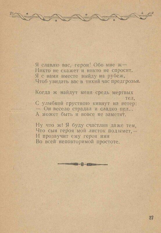 Георгий_Суворов_стихи.JPG
