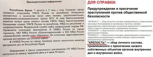 20160809_укроДРГ в Криму_03.jpg