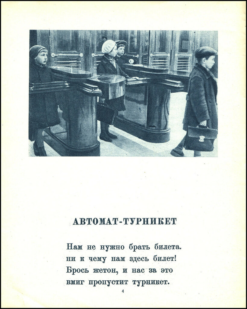 1935 Московское метро.jpg