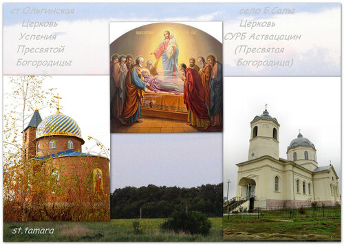 Две церкви - один праздник...