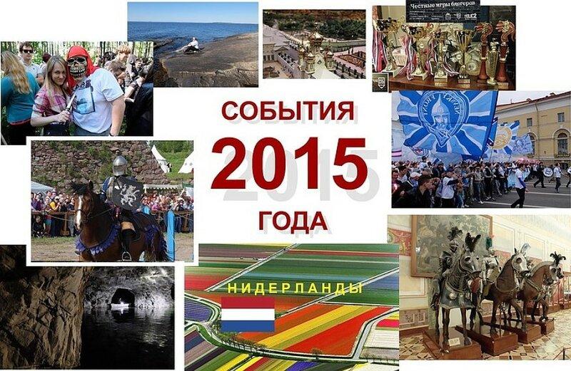 Итоги 2015 года