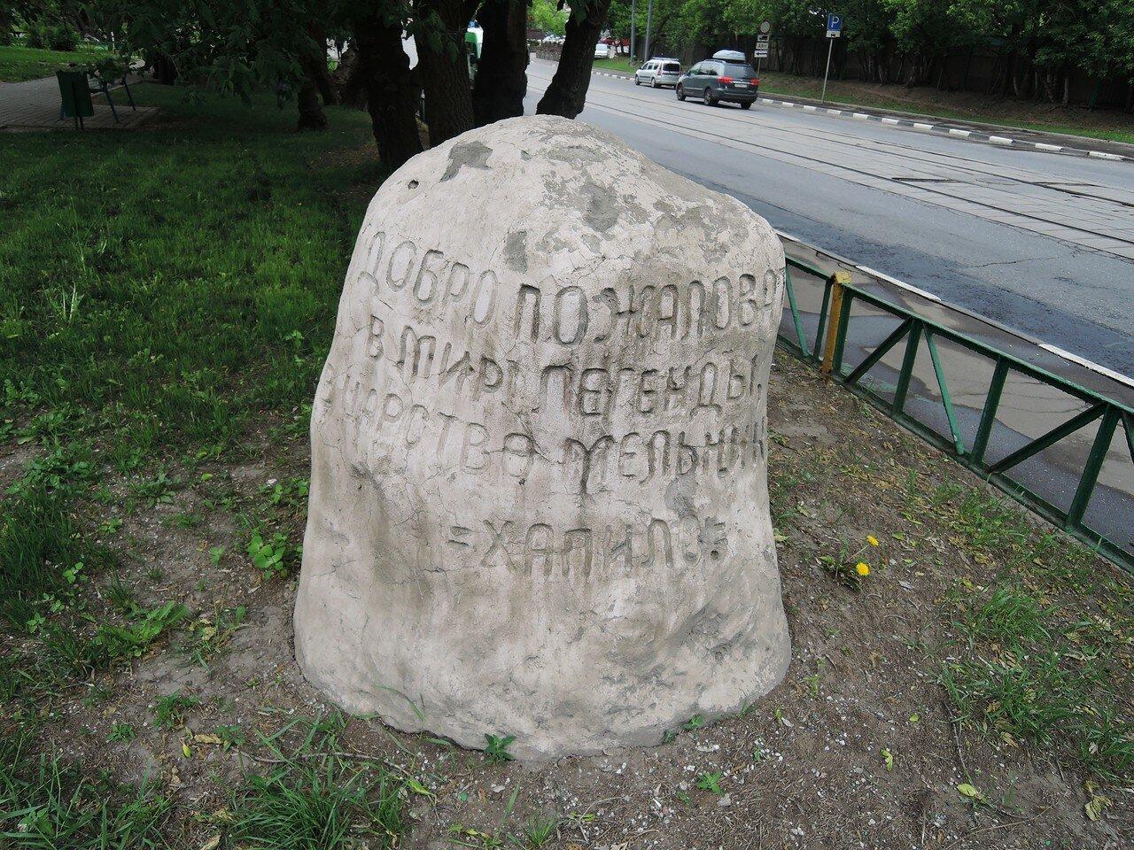 Хапиловка