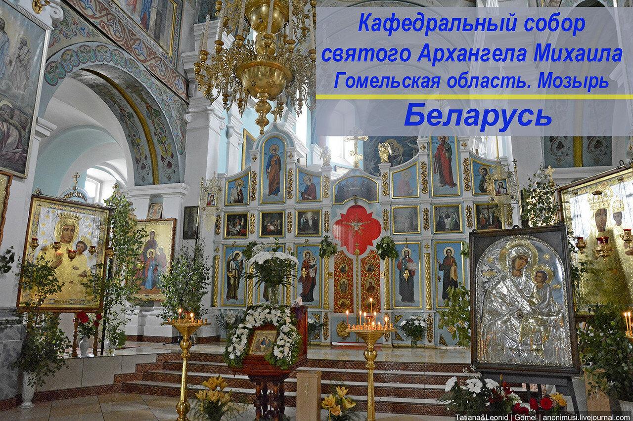 Кафедральный собор святого Архангела Михаила
