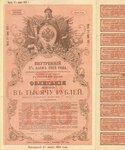 Внутренний 5 процентный заём 1915 года. 1000 рублей