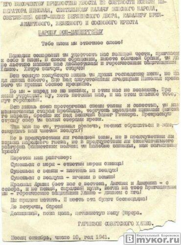 Советский ответ барону фон Маннергейму