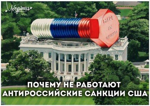 Россия и Запад: Политика в картинках #28