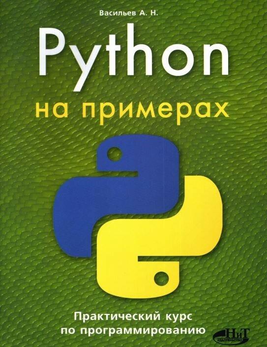 Python на примерах - Практический курс по программированию