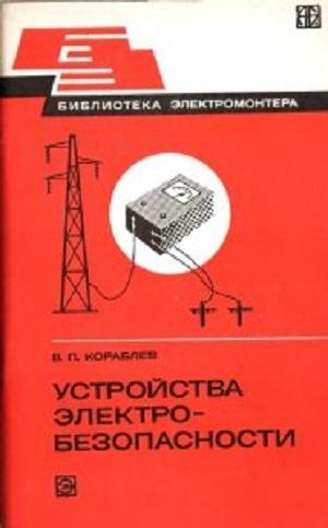 Аудиокнига Устройства электробезопасности - Кораблев В.П.
