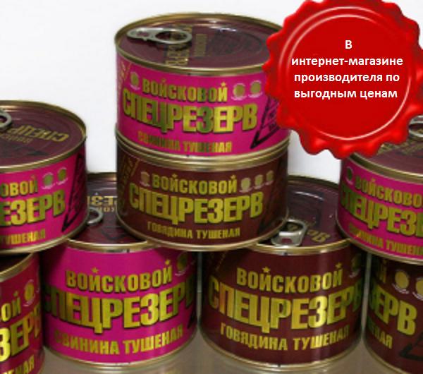 Купить тушенку оптом в Москве через интернет-магазин можно с доставкой