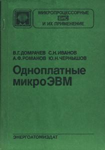 Серия: Микропроцессорные БИС и их применение. 0_150871_50900897_orig