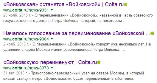 Colta плюс Войковская
