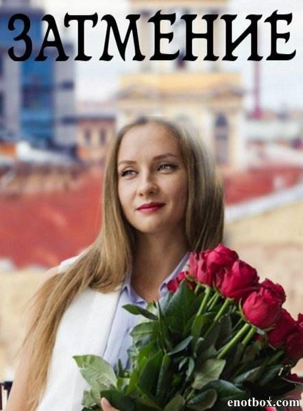 Затмение (1-4 серии из 4) / 2016 / РУ / HDTVRip
