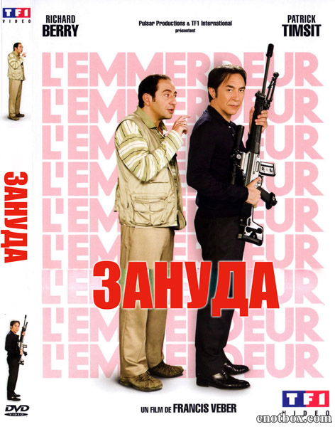 Зануда / L'emmerdeur (2008/HDTV/DVDRip)