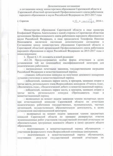 Допсоглашение от 12.09.2016 (1).jpg