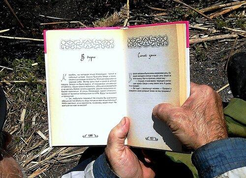 На Природе, с книгой ... Если ты не ОСЁЛ, или как узнать СУФИЯ, ... суфийские анекдоты... DSCN4676-1.JPG