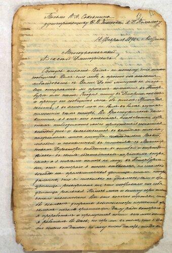 ГАКО, ф. 445, оп. 1, д. 4, л. 12 - 14.