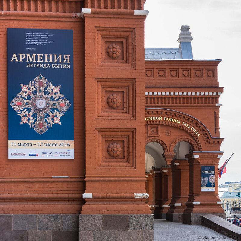 Выставка Армения. Легенда Бытия.
