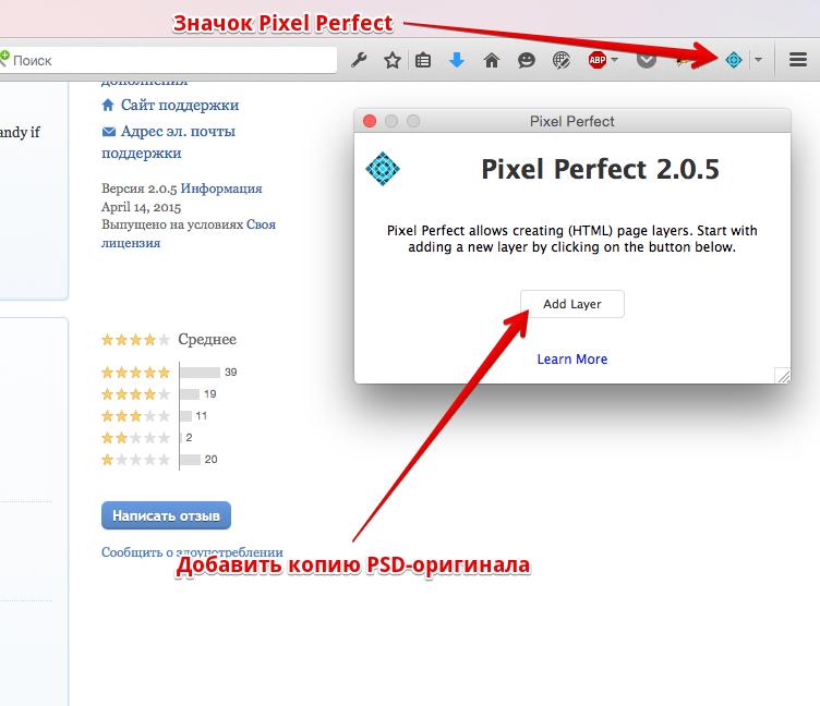 Pixel Perfect Пиксель Перфект техника верстки сайтов пиксель в пиксель