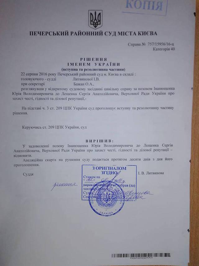 Нардеп Лещенко выиграл суд у Юры Енакиевского. ДОКУМЕНТ