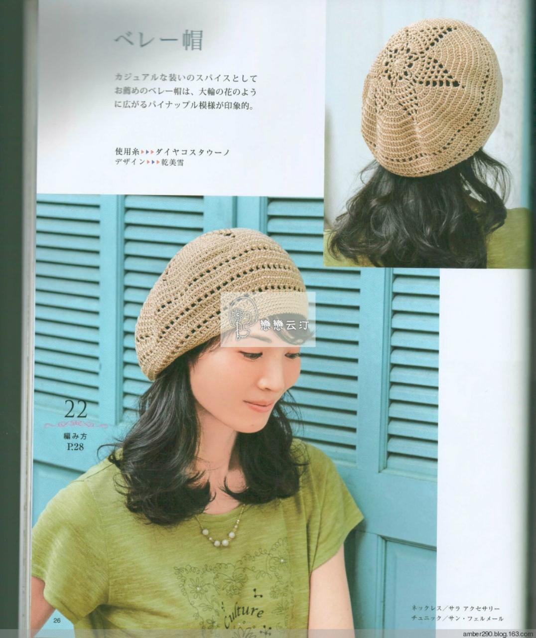 Китайские и японские журналы - Осинка 67