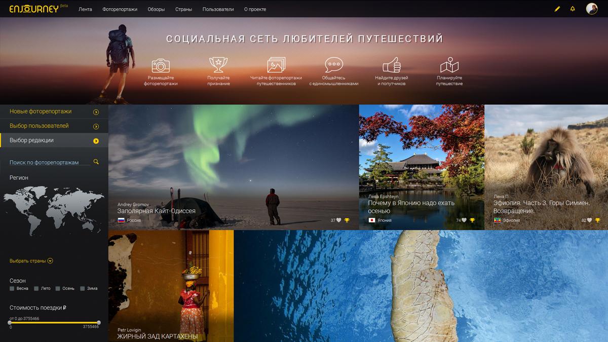 Enjourney.ru - соцсеть для путешественников
