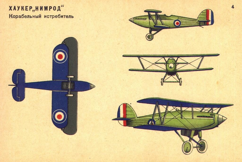 Военные самолеты Англии (1934) 04