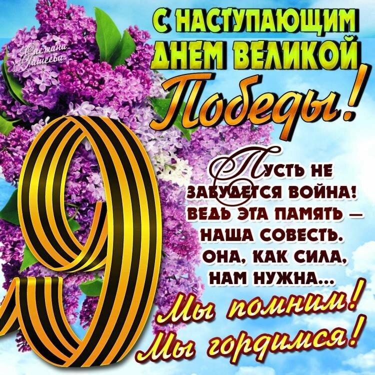 Поздравление в открытках с 9 мая