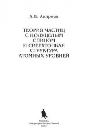 Аудиокнига Теория частиц с полуцелым спином и сверхтонкая структура атомных уровней - Андреев А.В.