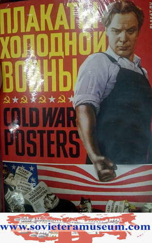 coldwar-posers-0.jpg
