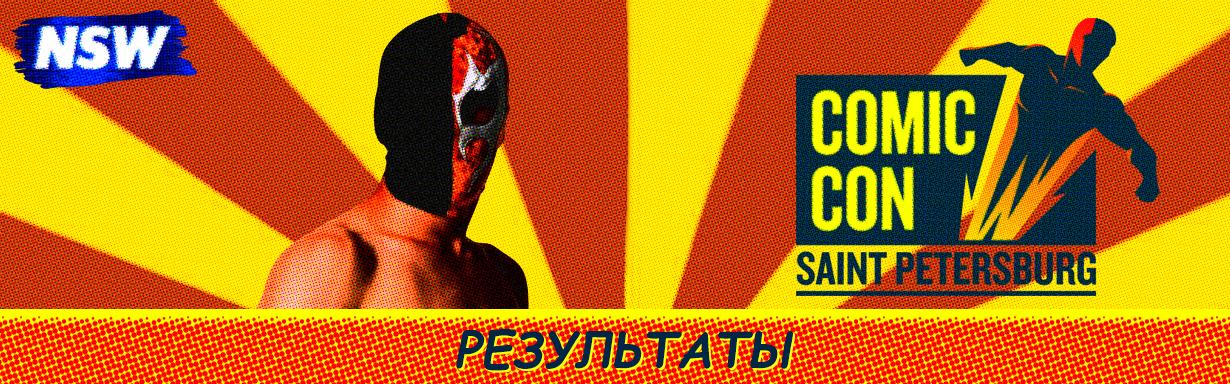 Шоу NSW в рамках фестиваля Comic Con SPB 2016