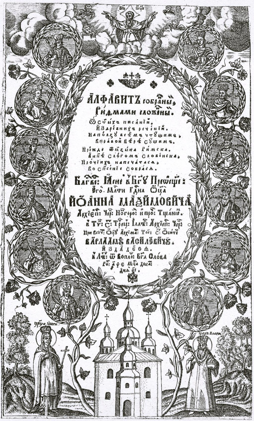 21. Заглавный лист к Алфавиту Максимовича 1705 года
