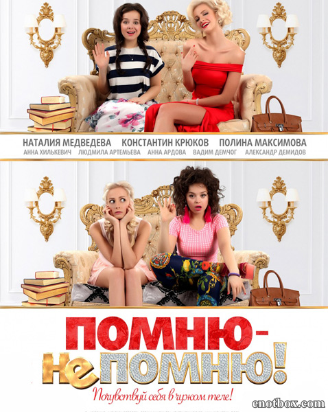 Помню – не помню! (2016/WEB-DL/WEB-DLRip)
