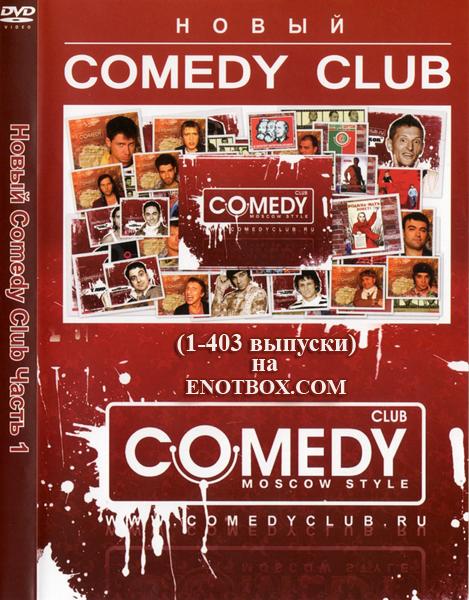 Камеди клаб / Comedy Club (1-403 выпуски) / 2005-2016 / РУ / SATRip