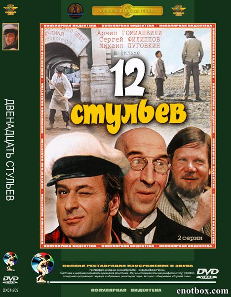 12 стульев (1-2 серия из 2) (1971/DVDRip) + AVC