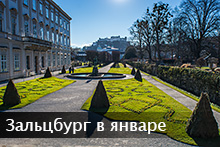 Фото Зальцбурга, январь 2015, Максим Бугаев