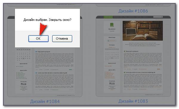 юкоз заменить шаблон3.jpg