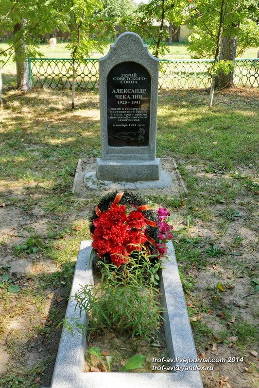Могила Героя Совектского Союза Александра Чикалина