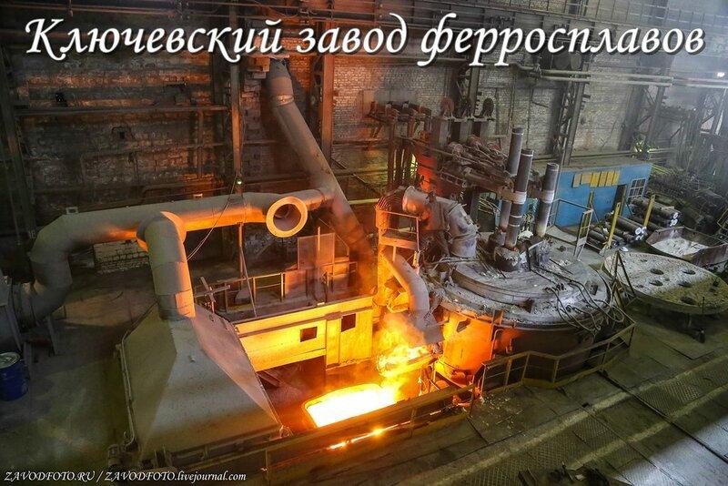 Ключевский завод ферросплавов.jpg