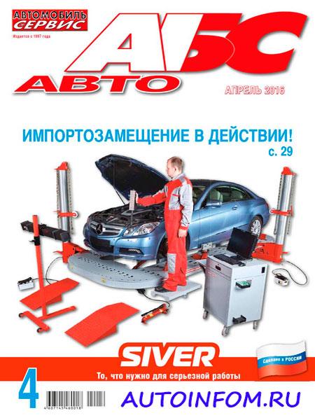 Автомобиль и Сервис №4 2016