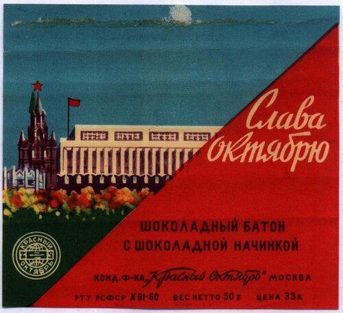 Слава Октябрю - батончик (Красный Октябрь).jpg