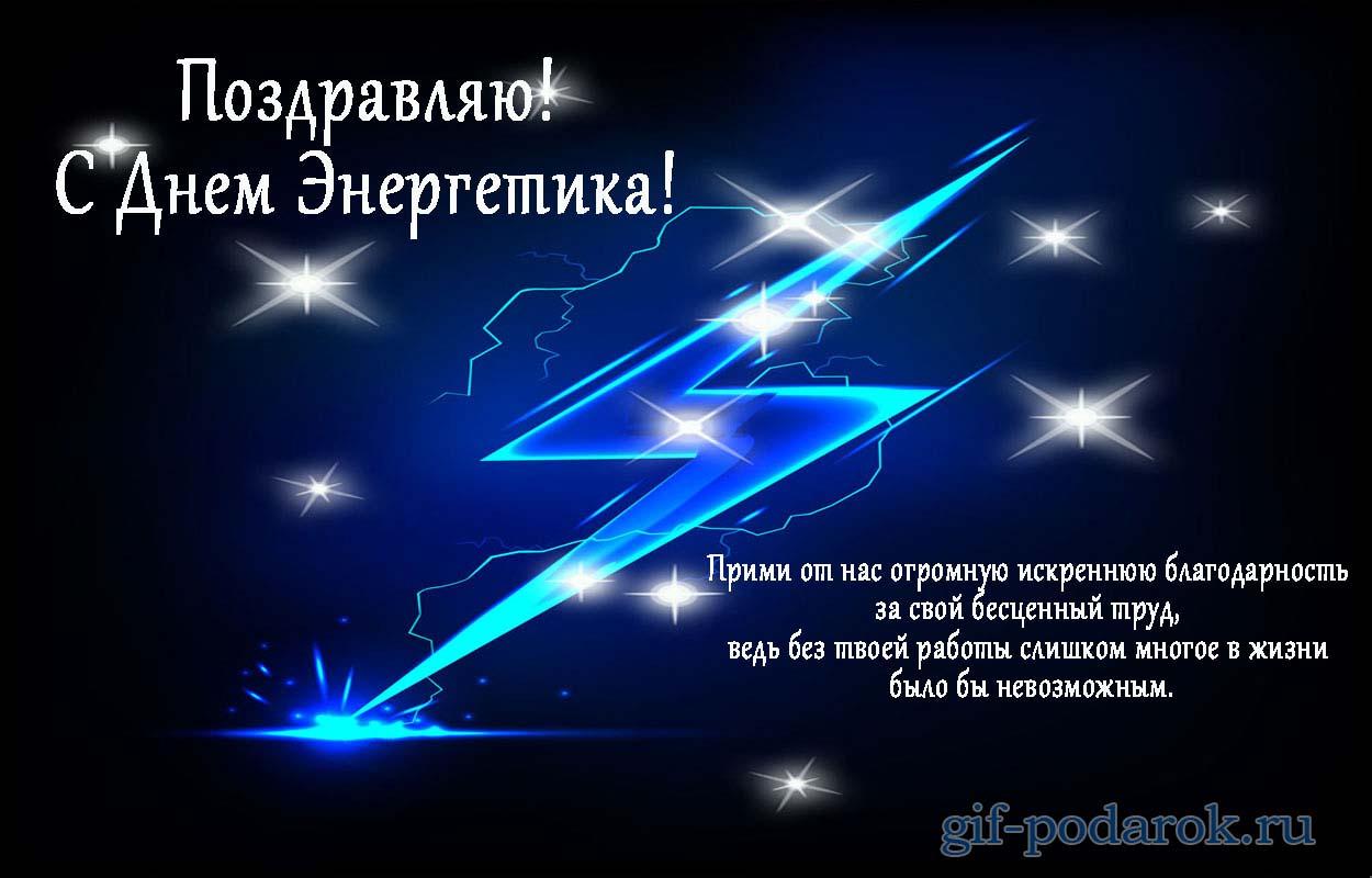 С Днем энергетика! открытки фото рисунки картинки поздравления