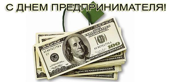 С днем предпринимателей! Чтоб денег хватало всегда!