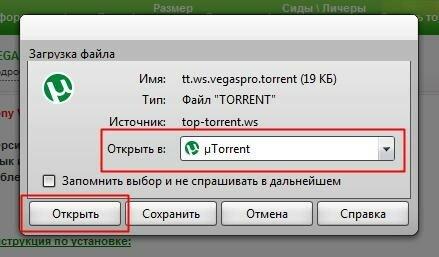 Торрент. Использование программы µTorrent в картинках