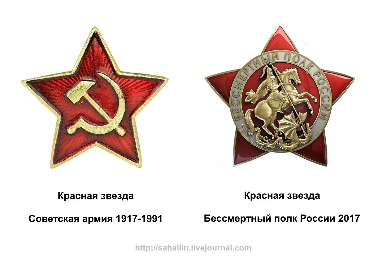 звезда_бессмертный_полк_россии