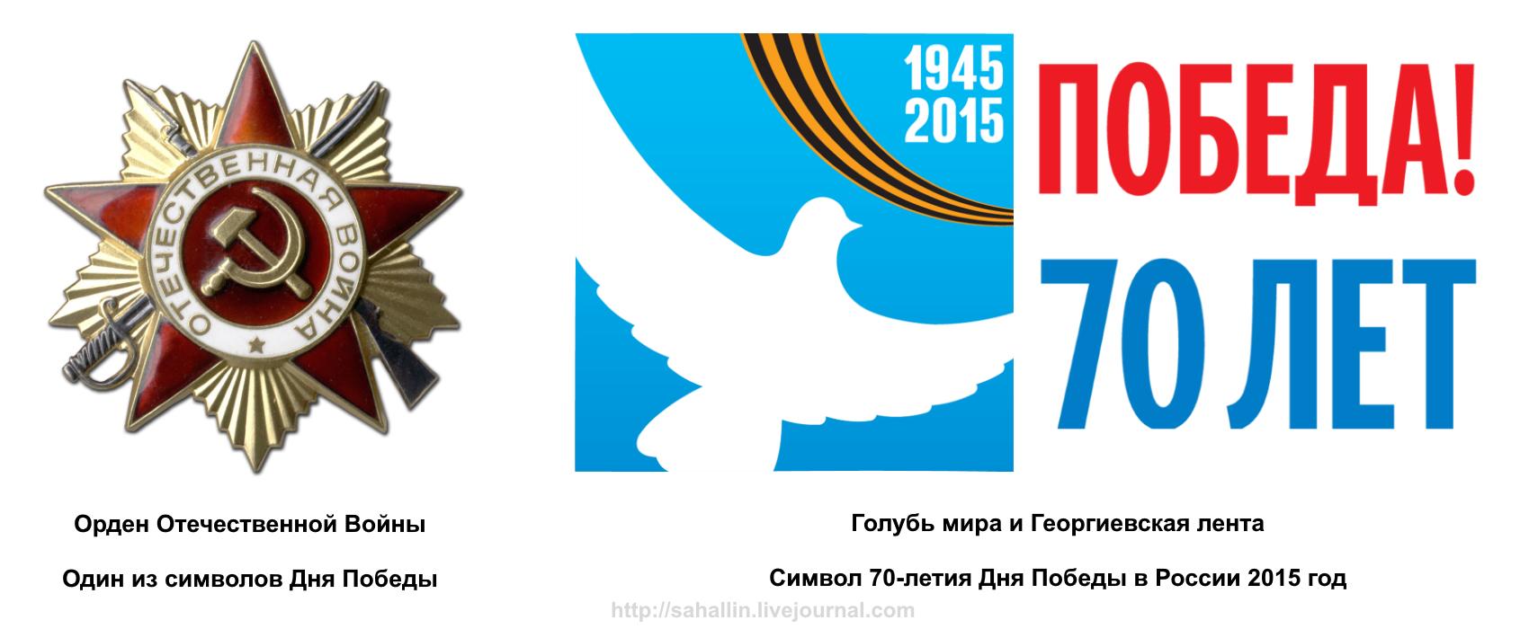 70_лет_победа