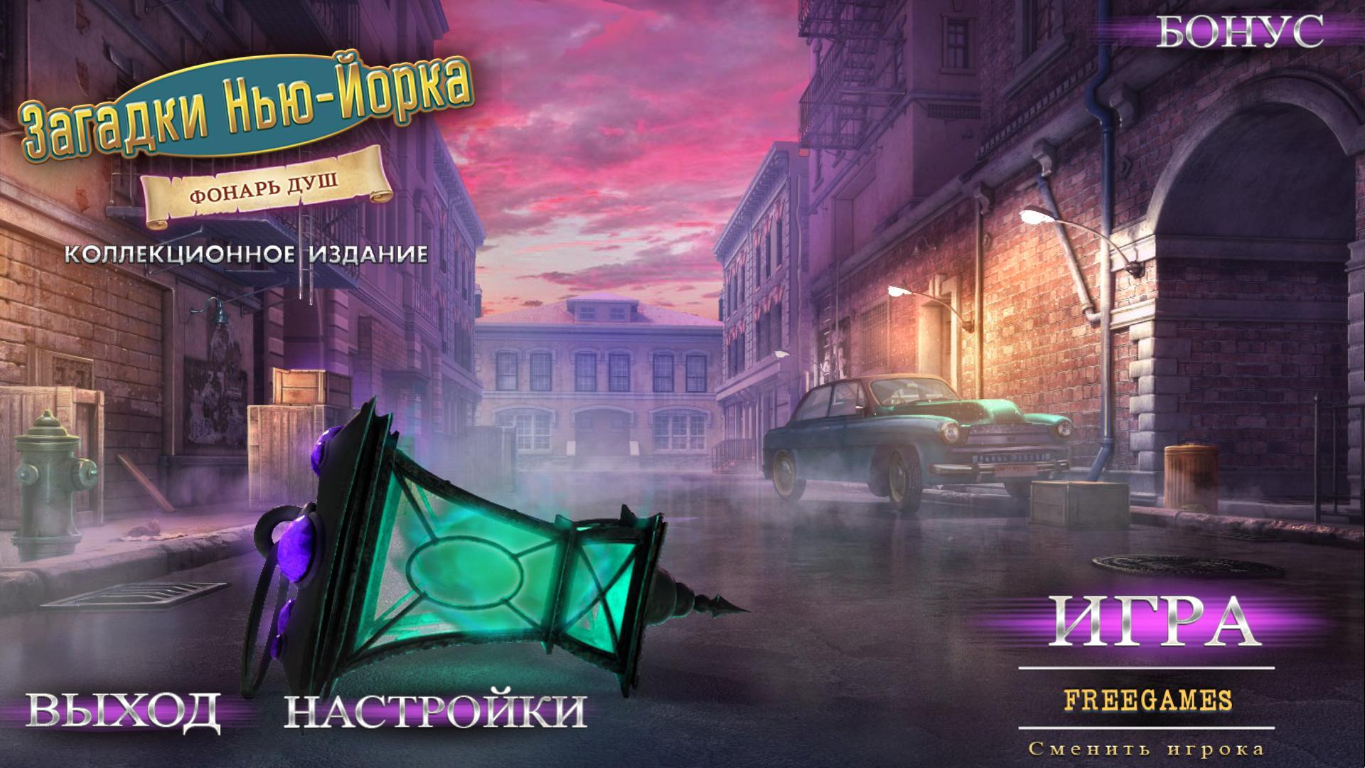Загадки Нью-Йорка 3. Фонарь душ. Коллекционное издание | New York Mysteries 3: The Lantern of Souls CE (Rus)