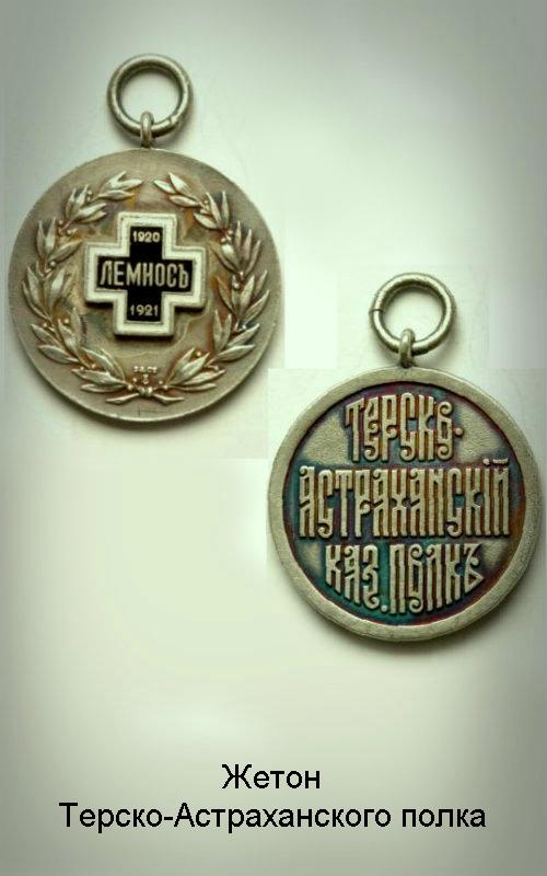 Жетон Терско-Астраханского полка
