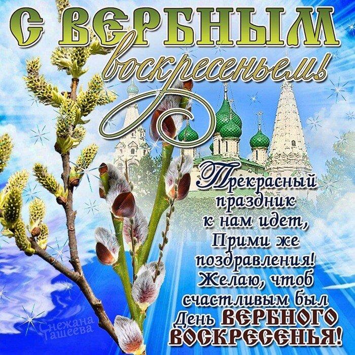 С праздником вербного воскресенья поздравления картинки