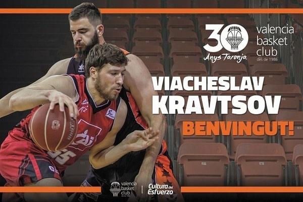 Украинский баскетболист попал виспанскую «Валенсию»