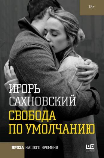 Igor_Sahnovskij__Svoboda_po_umolchaniyu.jpeg